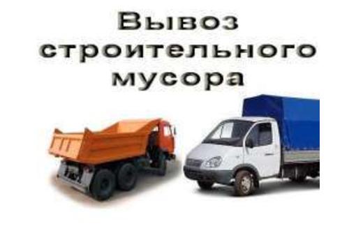 вывоз строительного мусора, услуги грузчиков, фото — «Реклама Алупки»