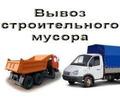 вывоз строительного мусора, услуги грузчиков - Вывоз мусора в Алупке