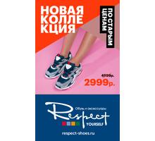 Женская обувь по низким ценам - Женская обувь в Симферополе