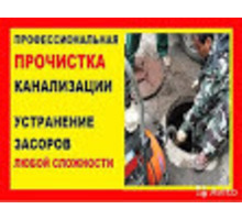 Прочистка канализации Чистка засоров - Сантехника, канализация, водопровод в Гурзуфе