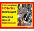 Прочистка канализации Чистка труб - Сантехника, канализация, водопровод в Партените