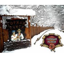 Приглашаем Вас в Ресторан «Горный ручей» - прекрасная кухня, живая музыка и уютная обстановка! - Бары, кафе, рестораны в Крыму