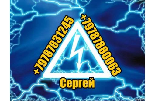 Услуги-Электрика-В-Севастополе 24/7, фото — «Реклама Севастополя»
