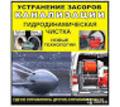 Срочная прочистка канализации Феодосия +7(978)259-07-06 - Сантехника, канализация, водопровод в Крыму