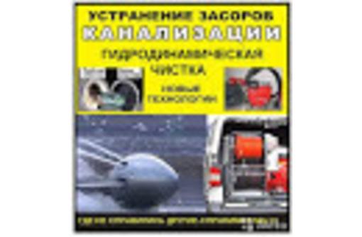 Прочистка канализации Алупка +7(978)259-07-06, фото — «Реклама Алупки»