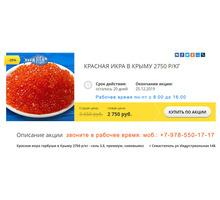Красная икра горбуши 2750 р/кг - Продукты питания в Евпатории