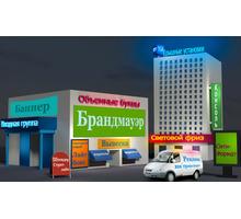 Макетчик наружной рекламы - СМИ, полиграфия, маркетинг, дизайн в Симферополе