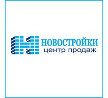 Операции с недвижимостью в Севастополе - центр продаж «Новостройки»: высокий уровень сервиса! - Услуги по недвижимости в Севастополе