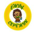 """Частный детский сад """"Ёжик - Серёжик"""" - Детские развивающие центры в Симферополе"""