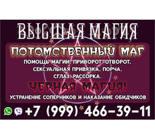 Ритуал ( Денежный Ларец )! Открою Дорогу На Удачу и Прибыль! - Гадание, магия, астрология в Армянске