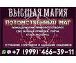 Ритуал ( Денежный Ларец )! Открою Дорогу На Удачу и Прибыль!, фото — «Реклама Армянска»