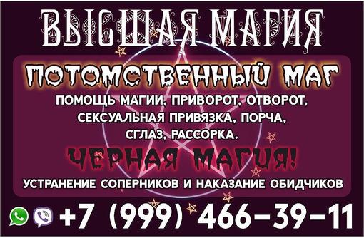 Денежный Мешочек! Белая Магия! Чёрная Магия! Магия Вуду! - Гадание, магия, астрология в Белогорске