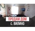 Продам жилой дом в селе Вилино - Дома в Крыму