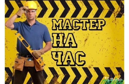 Сантехник Электрик Плотник - Сантехника, канализация, водопровод в Феодосии