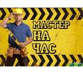 Сантехник Электрик Плотник - Сантехника, канализация, водопровод в Крыму