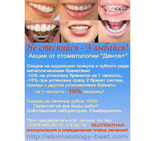Лечение, протезирование, имплантология, ортодонтия, отбеливание, профилактика зубов - Стоматология в Симферополе