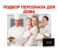 Подбор персонала для дома - Бизнес и деловые услуги в Севастополе