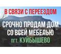 СРОЧНО!!! Продам жилой дом в пгт. Куйбышево - Дома в Крыму