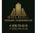 Специалист по недвижимости - Недвижимость, риэлторы в Севастополе