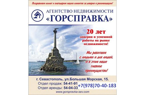 Риэлтор в Севастополе. Надвижимость - Услуги по недвижимости в Севастополе