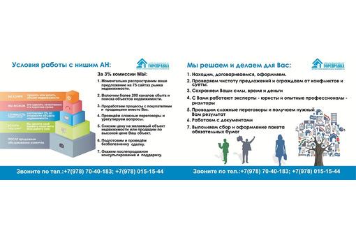Обмен квартир у специалиста Севастополь - Услуги по недвижимости в Севастополе