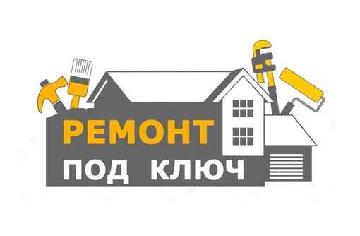 "Ремонт квартир и домов ""под ключ"" в Севастополе - Ремонт, отделка в Севастополе"