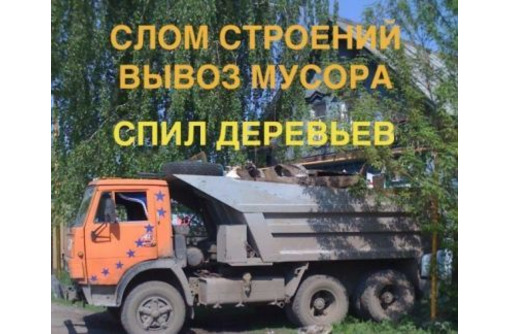 Вывоз строительного мусора. Камаз, Зил, Газель. Услуги грузчиков.Постоянным клиентам-СКИДКИ, фото — «Реклама Севастополя»