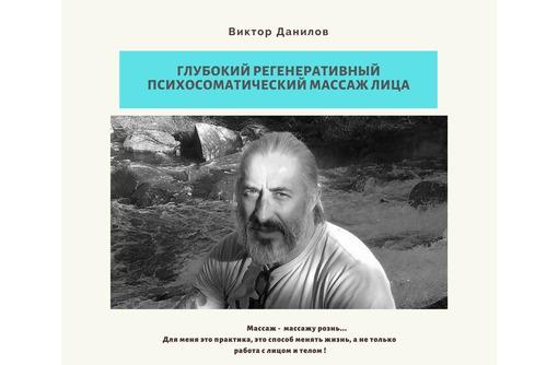Глубокий регенеративный массаж лица с элементами психоэмоциональной коррекции., фото — «Реклама Севастополя»