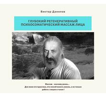 Глубокий регенеративный массаж лица с элементами психоэмоциональной коррекции. - Массаж в Севастополе