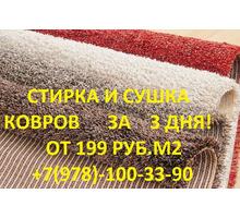 Фабрика стирки ковров. Доставка по городу. - Клининговые услуги в Севастополе