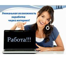 Работа на дому, в декретном отпуске - IT, компьютеры, интернет, связь в Черноморском