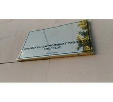 Юридическое образование в Крыму - «Крымский экономико-правовой колледж» - ВУЗы, колледжи, лицеи в Симферополе