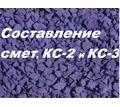 Составление смет, КС-2 и КС-3 - Бухгалтерские услуги в Симферополе
