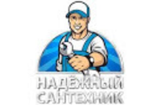 Прочистка засоров канализации - Сантехника, канализация, водопровод в Саках