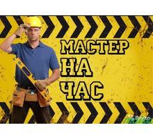 Ваш домашний мастер быстро и качественно - Электрика в Феодосии