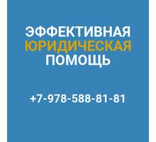 Юридические услуги в Симферополе - Юридические услуги в Симферополе