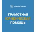 Юридические услуги в Симферополе и по Крыму - Юридические услуги в Симферополе