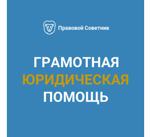 Юридическая помощь в Симферополе по семейным, наследственным, имущественным делам - Юридические услуги в Симферополе