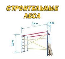 Аренда строительных лесов Феодосия - Инструменты, стройтехника в Феодосии