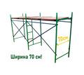 Строительные леса 70см шириной аренда/доставка - Инструменты, стройтехника в Симферополе
