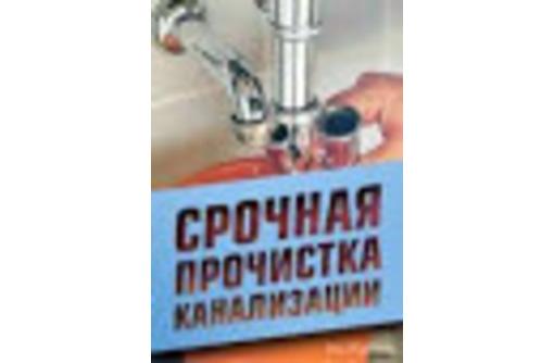 Срочная прочистка засоров канализации Саки +7(978)259-07-06 - Сантехника, канализация, водопровод в Саках