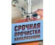 Срочная прочистка засоров канализации Бахчисарай +7(978)259-07-06, фото — «Реклама Бахчисарая»