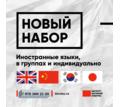 Китайский, Корейский, Японский, Английский, Иранский языки взрослым и детям онлайн и офлайн в Крыму. - Языковые школы в Крыму