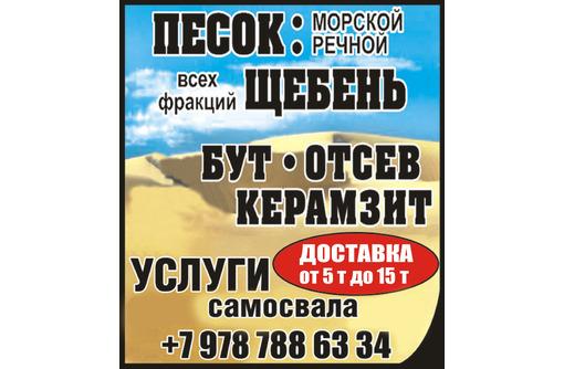Песок, щебень, бут, отсев в Севастополе – доставка, услуги самосвала. - Сыпучие материалы в Севастополе
