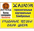 Жалюзи, окна, двери, рулонные шторы в Симферополе – салон «Антураж»: огромный выбор, приятные цены! - Шторы, жалюзи, роллеты в Симферополе