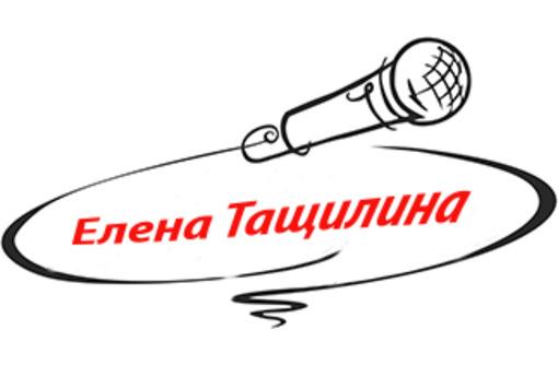 Ведущая, тамада Елена Тащилина, фото — «Реклама Бахчисарая»