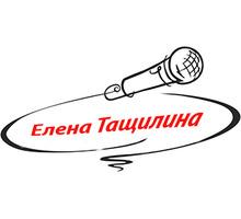 Ведущая, тамада Елена Тащилина - Свадьбы, торжества в Бахчисарае