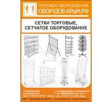 Магазин для Магазинов торговое оборудование корона-крым.рф - Продажа в Евпатории