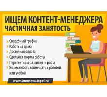 Контент-менеджер (копирайтер) в Севастополе - СМИ, полиграфия, маркетинг, дизайн в Севастополе