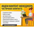 SMM-менеджер (контент-менеджер) в Севастополе - СМИ, полиграфия, маркетинг, дизайн в Севастополе